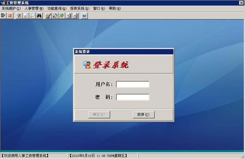 (精品)计算机员工工资管理系统毕业论文设计图片