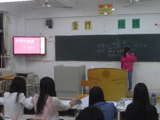 我系团总支学生会举行第一轮招新面试