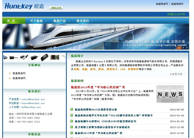 航嘉企业机构网站首页