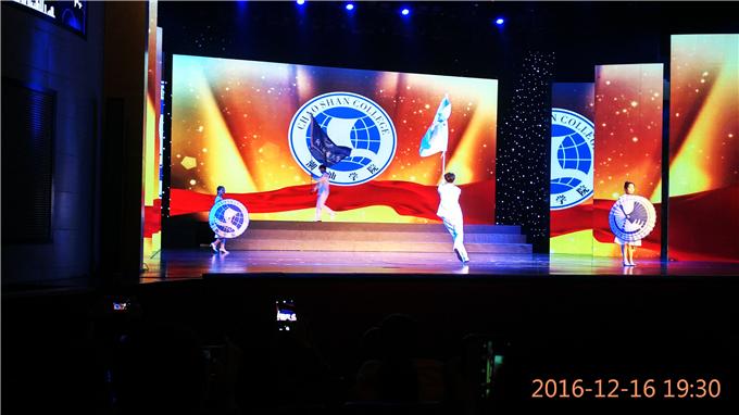 学院的校旗校徽在闭幕式上展示