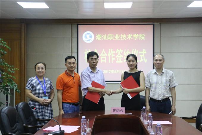 我院与广东朝阳全网通科技有限公司汕头分公司签订校企合作协议