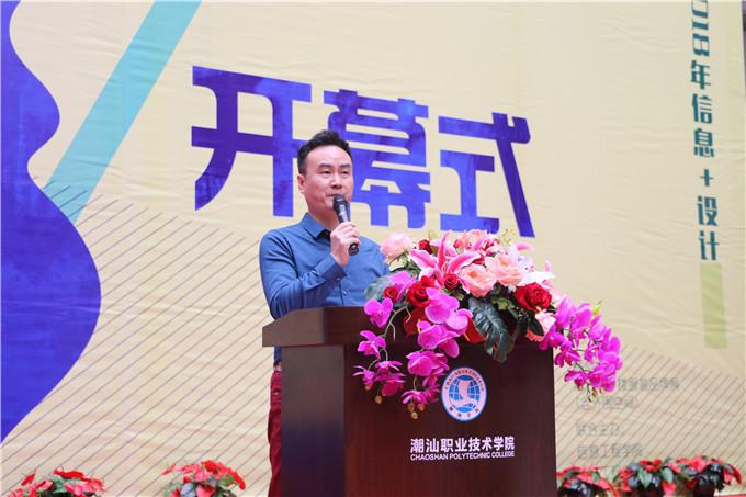 潮汕学院客座教授李枫先生致辞